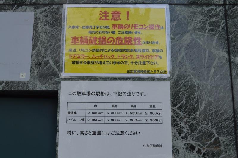 機械式駐車場の注意書き