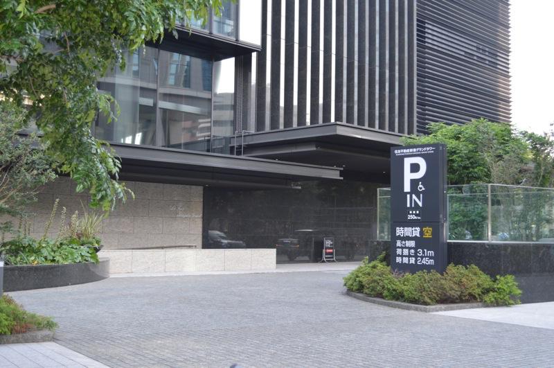 新宿グランドタワー駐車場入り口